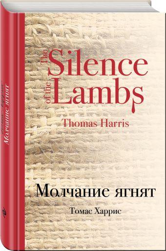 Молчание ягнят Томас Харрис