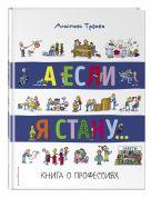 Агостино Траини - А если я стану... Книга о профессиях' обложка книги