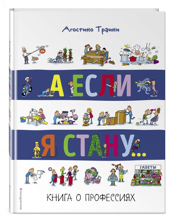 А если я стану... Книга о профессиях - Агостино Траини