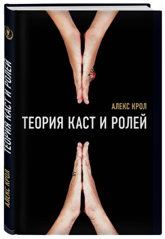 Алекс Крол - Теория каст и ролей обложка книги