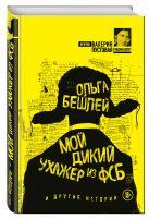Бешлей О.И. - Мой дикий ухажер из ФСБ и другие истории' обложка книги