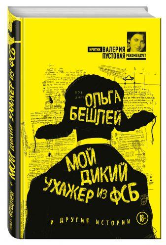 Ольга Бешлей - Мой дикий ухажер из ФСБ и другие истории обложка книги