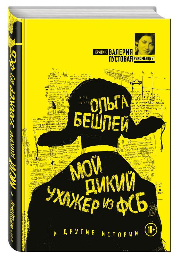 Мой дикий ухажер из ФСБ и другие истории Ольга Бешлей