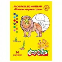 Раскраска по номерам Каляка-Маляка ЖИТЕЛИ ЖАРКИХ СТРАН, А4, 8 листов 3+