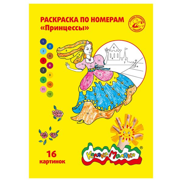 Раскраска по номерам Каляка-Маляка ПРИНЦЕССЫ, А4, 8 листов 3+