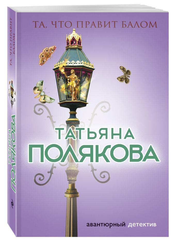 Та, что правит балом Татьяна Полякова