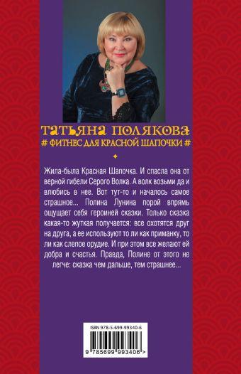 Фитнес для Красной Шапочки Татьяна Полякова