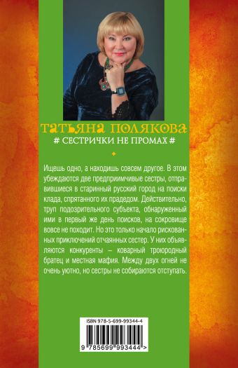 Сестрички не промах Татьяна Полякова