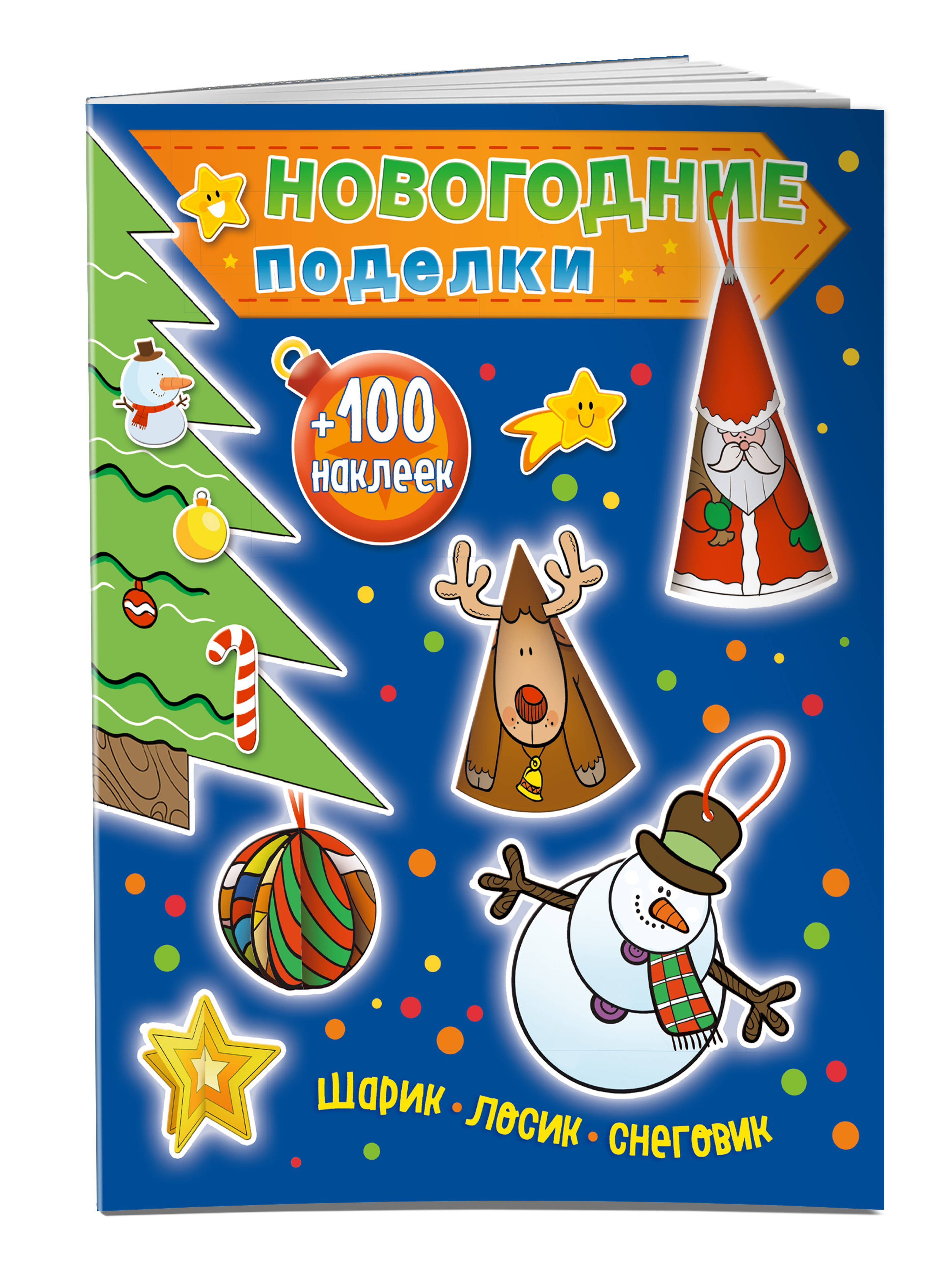 Шарик, лосик, снеговик (+100 наклеек) цена