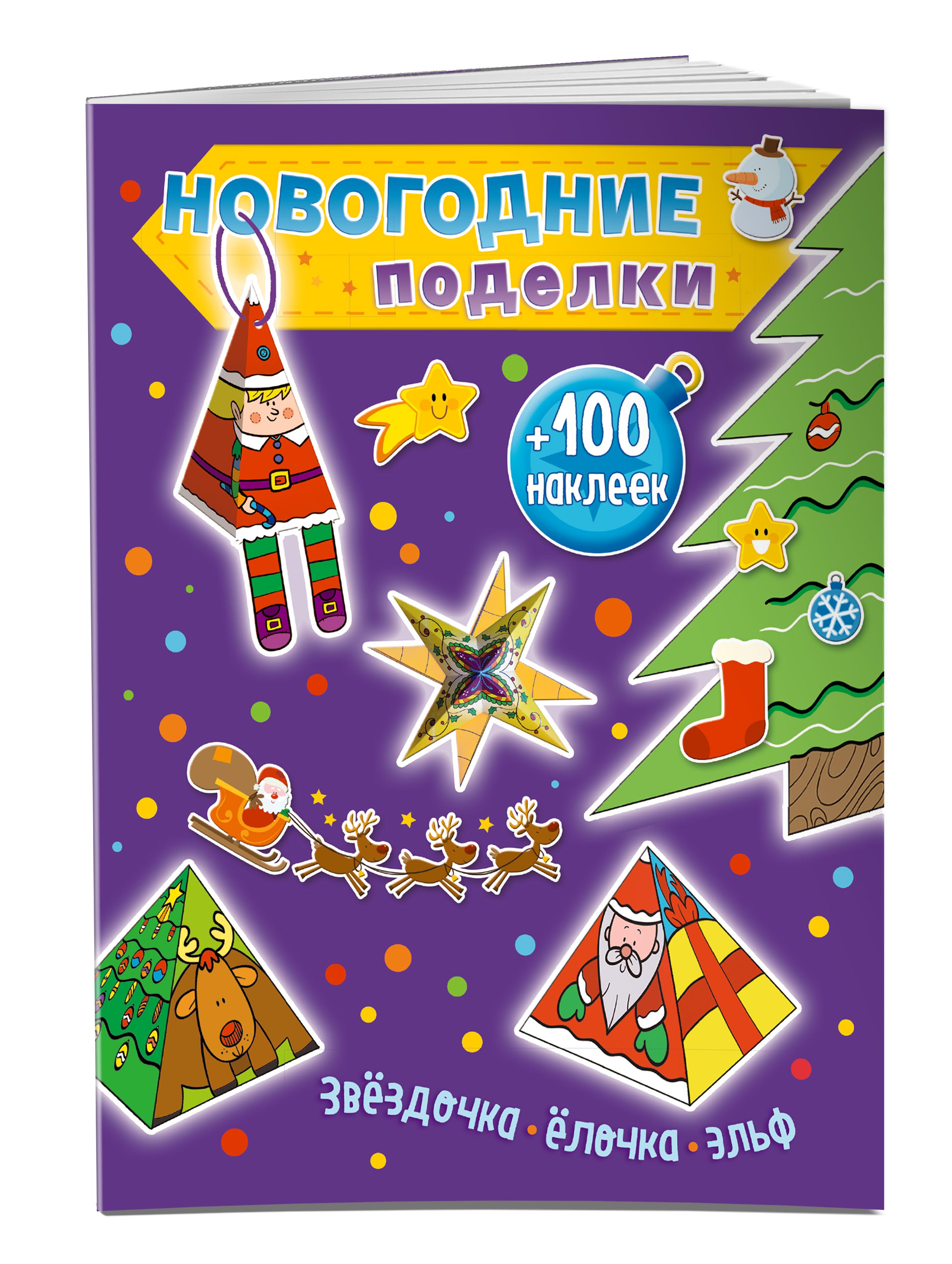 Звездочка, елочка, эльф (+100 наклеек) волченко ю ред новогодние поделки звездочка елочка эльф 100 наклеек