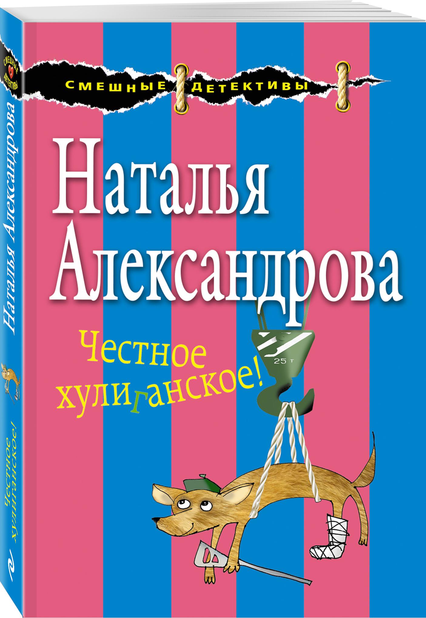 Александрова Н.Н. Честное хулиганское! софи лорен книга женщина и красота