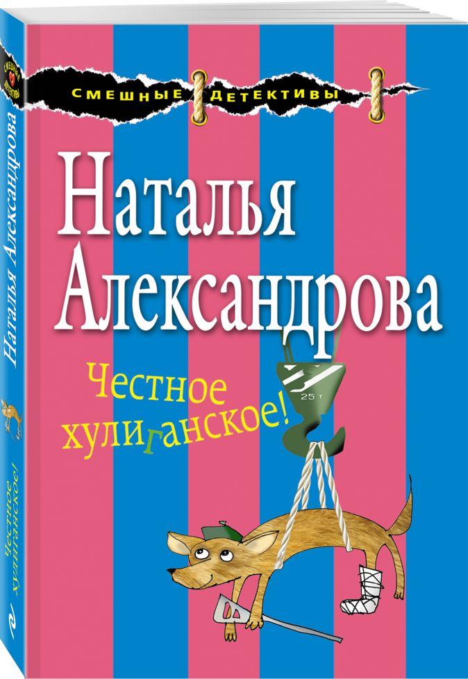 Наталья Александрова - Честное хулиганское! обложка книги