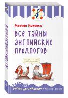Поповец М.А. - Все тайны английских предлогов' обложка книги