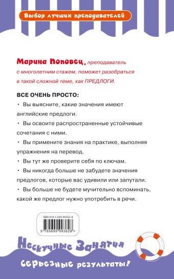 Все тайны английских предлогов М. Поповец