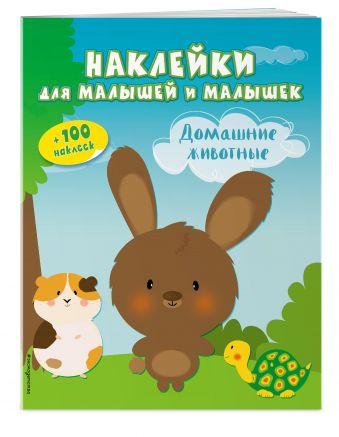 Домашние животные (с наклейками)