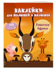 Животные Африки (с наклейками)