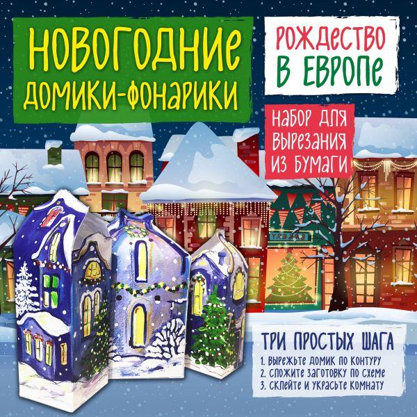 "Новогодние фонарики из бумаги ""Рождество в Европе"" Лаптева Т.Е."
