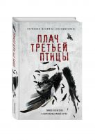 Игумения Феофила (Лепешинская) - Плач третьей птицы. Земное и небесное в современных монастырях' обложка книги