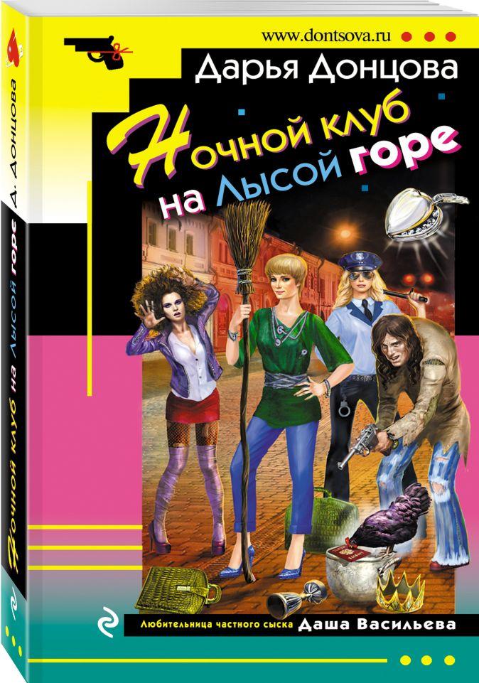 Ночной клуб на Лысой горе Дарья Донцова