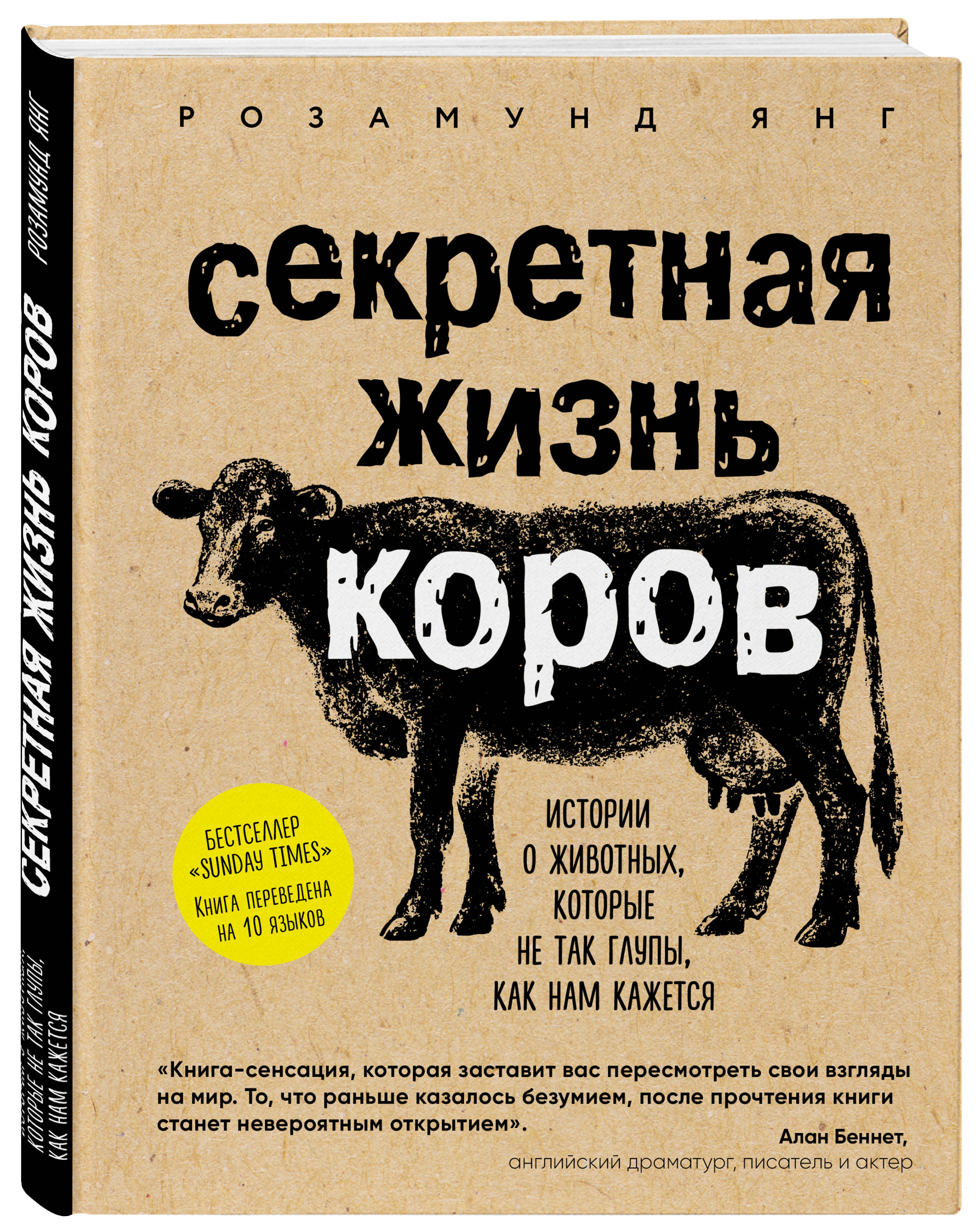 Розамунд Янг Секретная жизнь коров. Истории о животных, которые не так глупы, как нам кажется набор семья коров на пастбище schleich набор семья коров на пастбище
