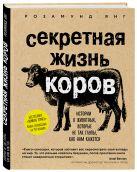 Янг Р. - Секретная жизнь коров' обложка книги
