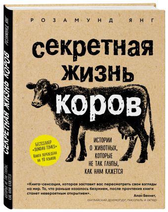 Секретная жизнь коров. Истории о животных, которые не так глупы, как нам кажется Розамунд Янг