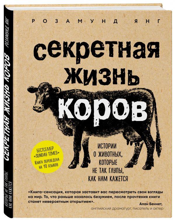 Янг Розамунд Секретная жизнь коров. Истории о животных, которые не так глупы, как нам кажется