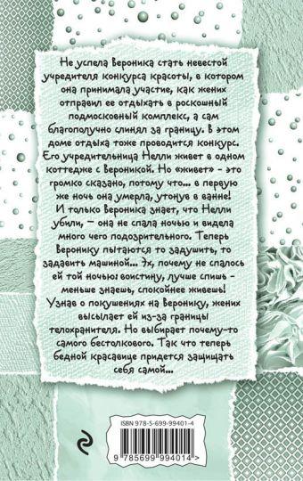Будьте моей вдовой, или Закон сохранения вранья Галина Куликова