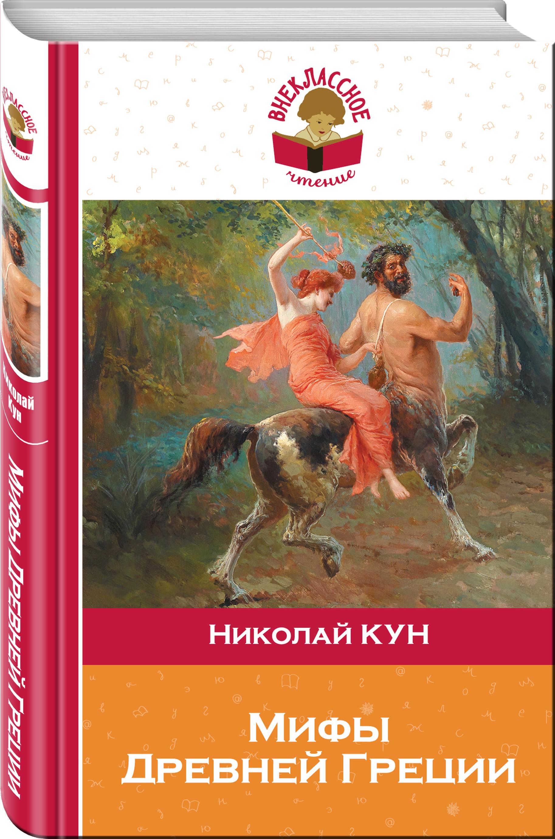 Николай Кун Мифы древней Греции cnc adjustable folding