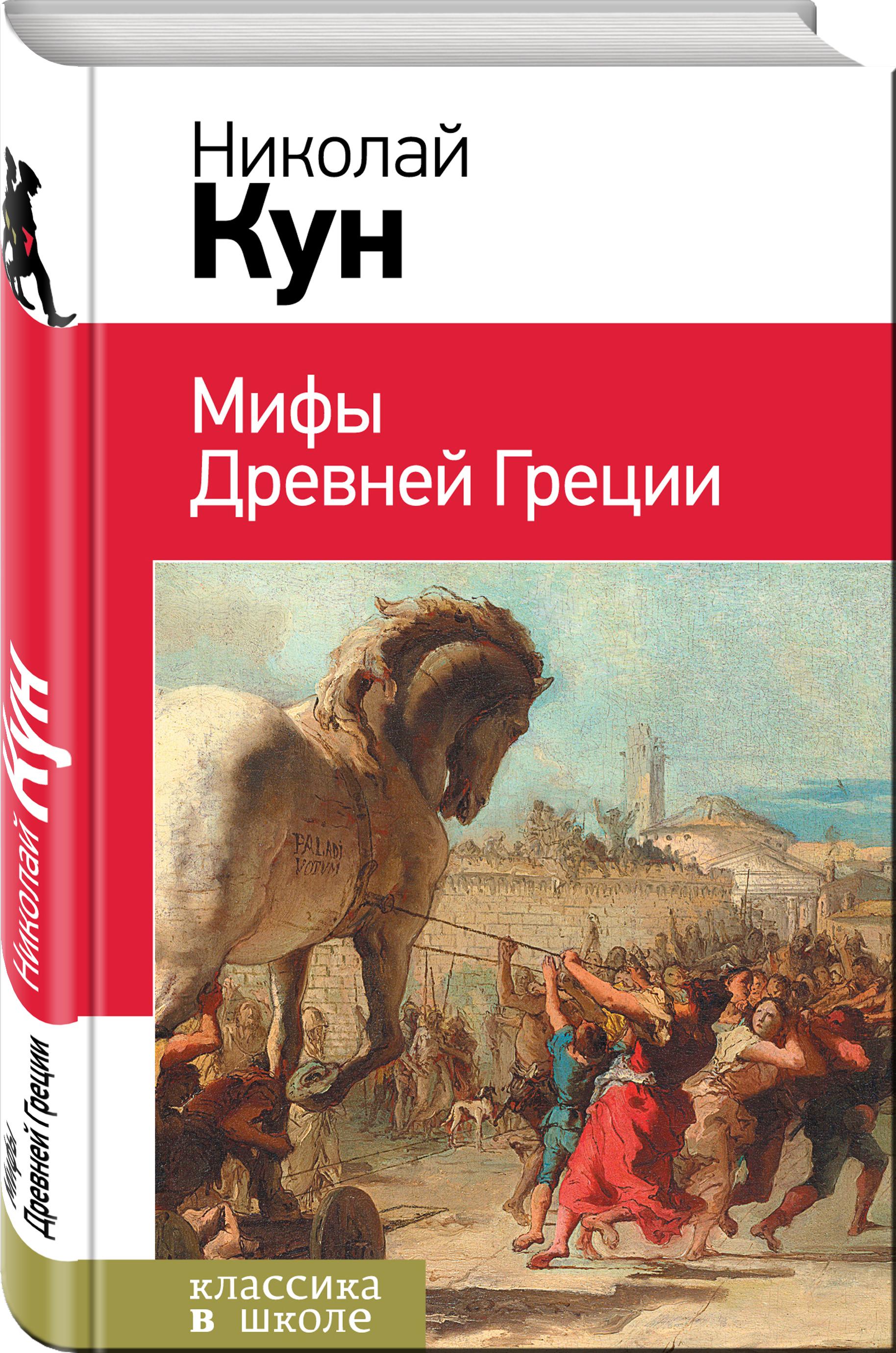 Николай Кун Мифы древней Греции эксмо мифы древней греции