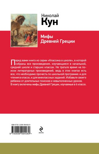 Мифы древней Греции Николай Кун