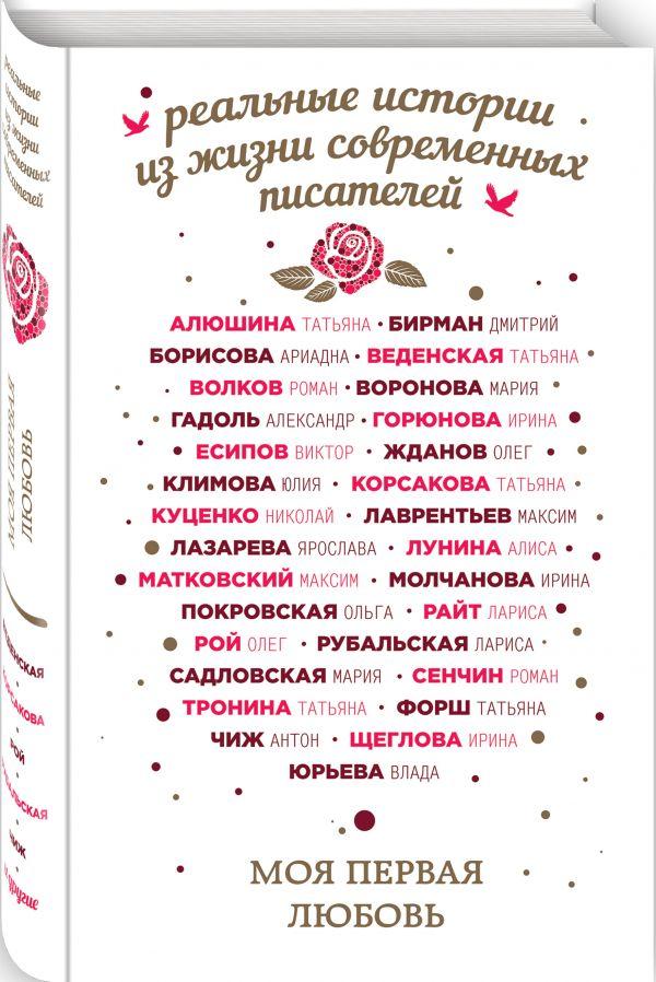 Рой Олег Юрьевич, Борисова Ариадна, Рубальская Лариса Алексеевна Моя первая любовь
