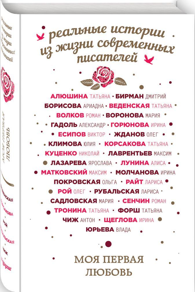 Моя первая любовь Рубальская Л., Рой О., Борисова А. и др.