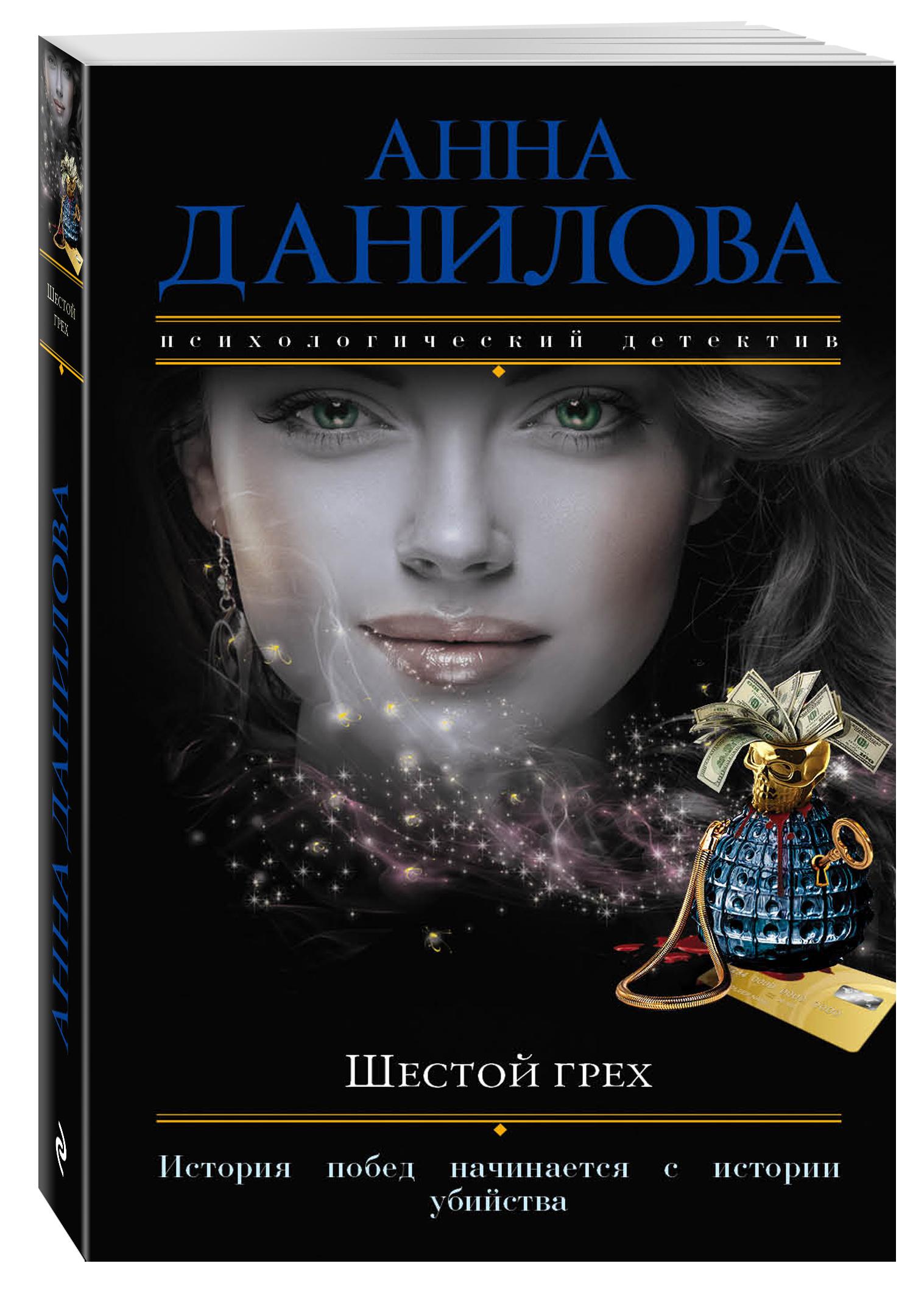 Данилова А.В. Шестой грех