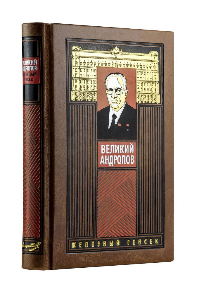 Андрей Буровский - Великий Андропов. «Железный генсек»  обложка книги