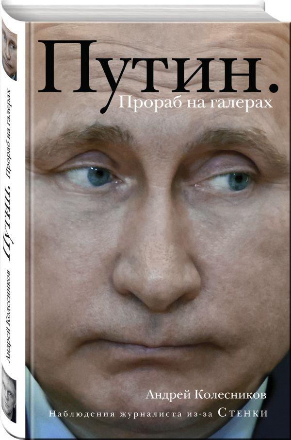 Путин. Прораб на галерах Колесников А.И.