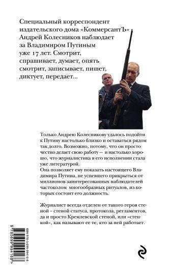 Путин. Прораб на галерах Андрей Колесников