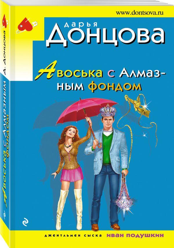 Авоська с Алмазным фондом Донцова Д.А.