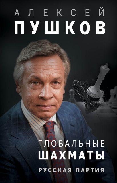 Глобальные шахматы. Русская партия - фото 1