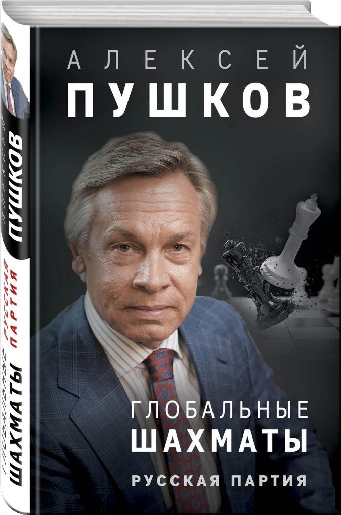 Алексей Пушков - Глобальные шахматы. Русская партия обложка книги
