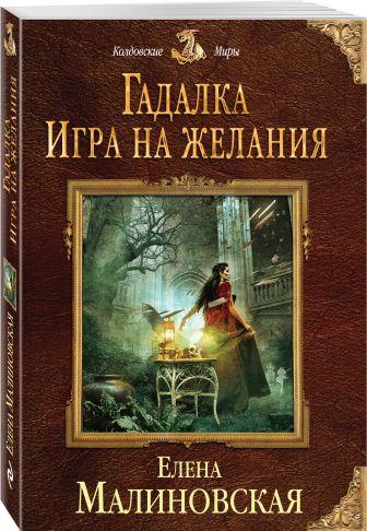Елена Малиновская - Гадалка. Игра на желания обложка книги
