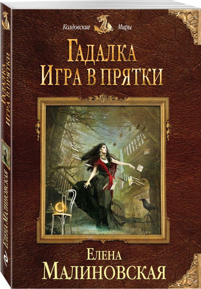 Елена Малиновская - Гадалка. Игра в прятки обложка книги