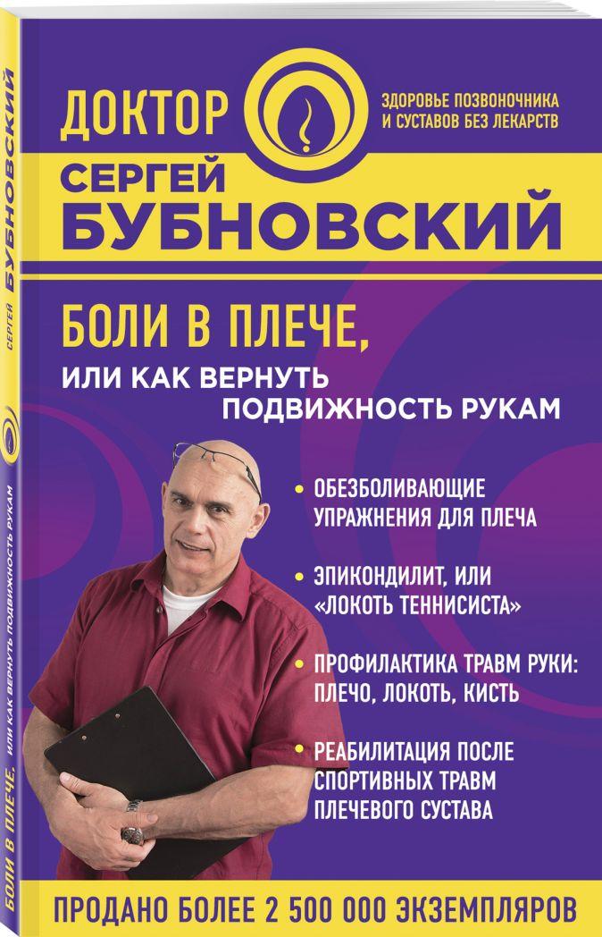 Сергей Бубновский - Боли в плече, или Как вернуть подвижность рукам обложка книги