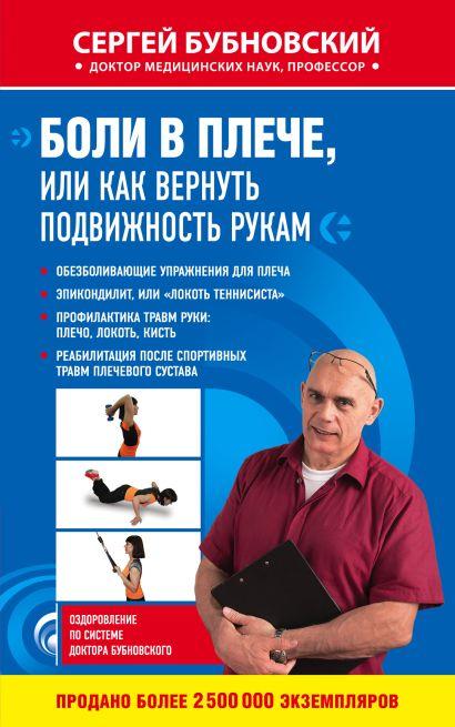 Боли в плече, или Как вернуть подвижность рукам - фото 1