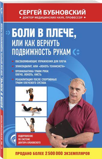 Боли в плече, или Как вернуть подвижность рукам Сергей Бубновский