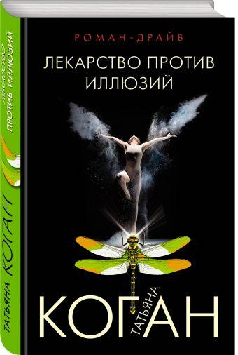 Лекарство против иллюзий Коган Т.В.