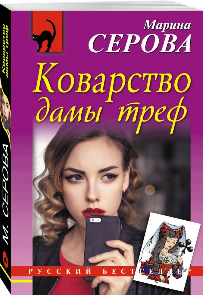 Марина Серова - Коварство дамы треф обложка книги