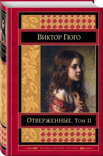 Виктор Гюго - Отверженные. Том II обложка книги