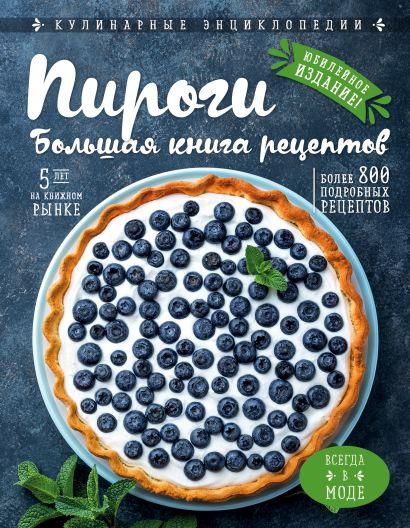 Пироги. Большая книга рецептов - фото 1
