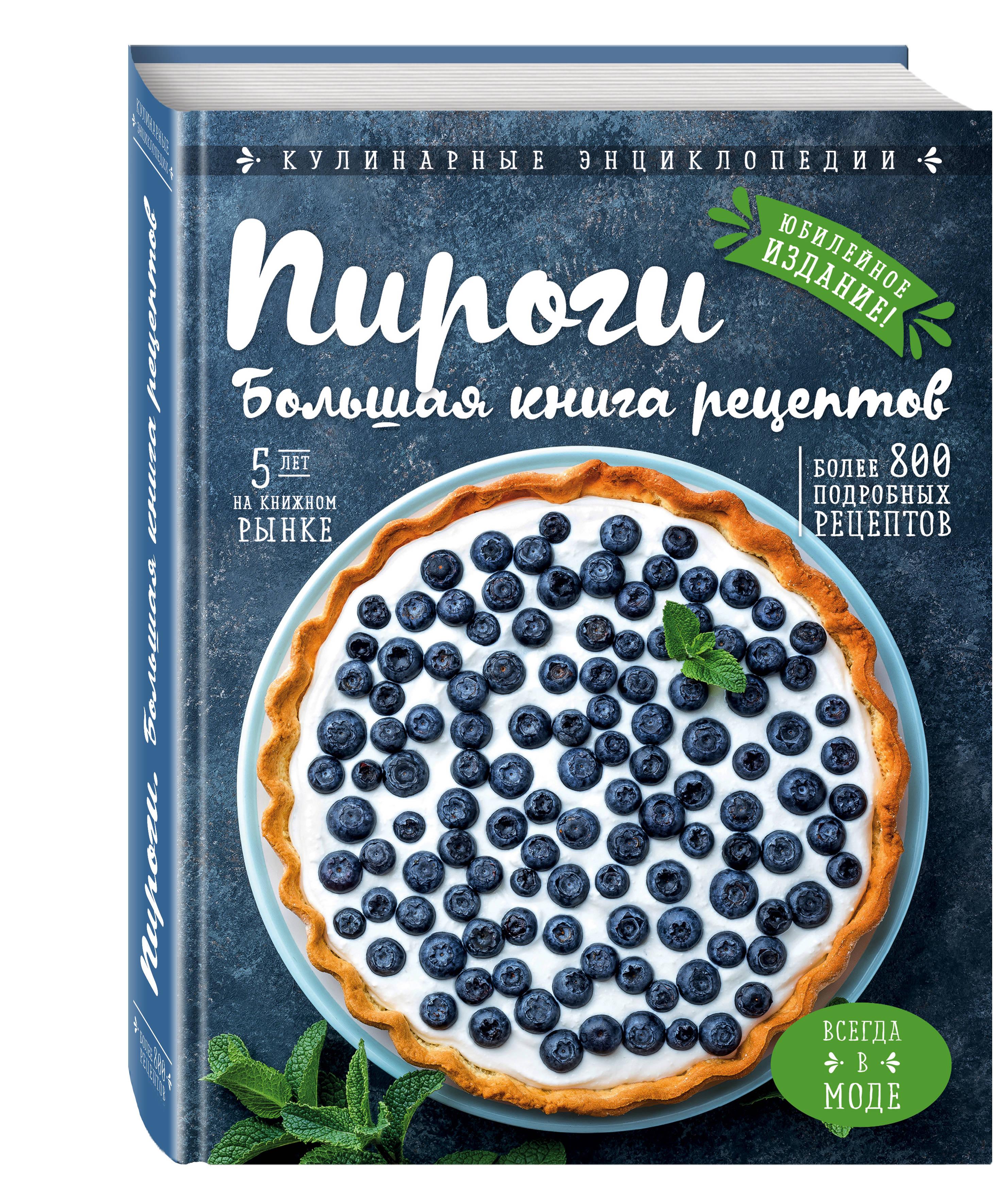 Пироги. Большая книга рецептов комлев и ковыль